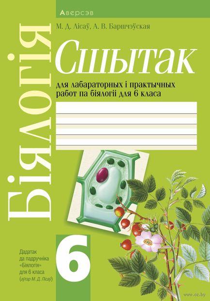 Сшытак для лабараторных і практычных работ па біялогіі для 6 класа — фото, картинка