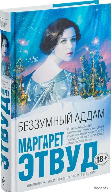 Беззумный Аддам. Маргарет Этвуд