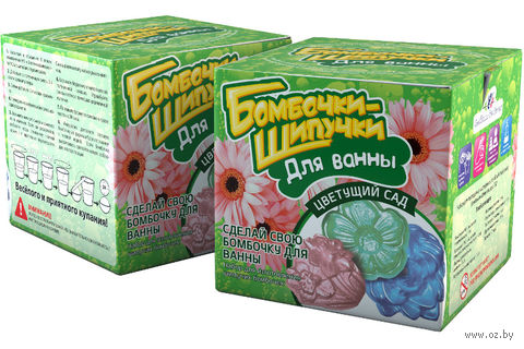 """Набор для изготовления бомбочек для ванн """"Цветущий сад"""""""
