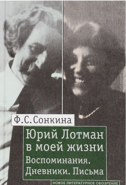 Юрий Лотман в моей жизни. Воспоминания. Дневники. Письма. Фаина Сонкина