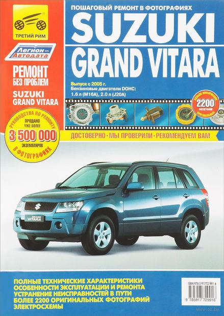 Suzuki Grand Vitara. Руководство по эксплуатации, техническому обслуживанию и ремонту — фото, картинка