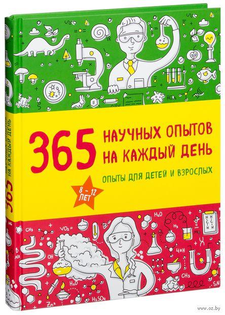 365 научных опытов на каждый день. Мария Яковлева, Сергей Болушевский