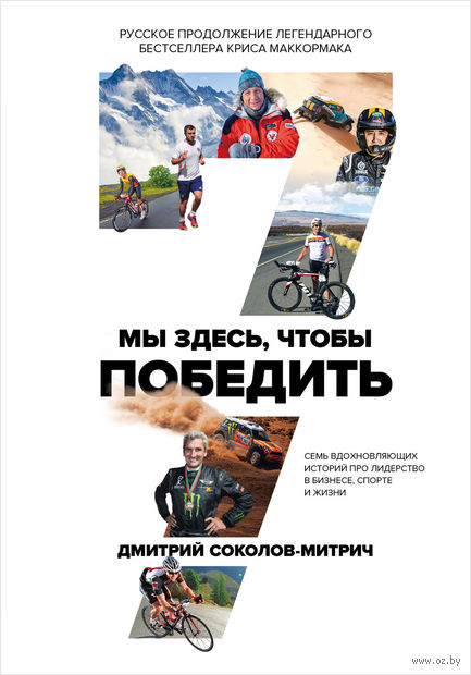 Мы здесь, чтобы победить. 7 вдохновляющих историй про лидерство в бизнесе, спорте и жизни. Дмитрий Соколов-Митрич
