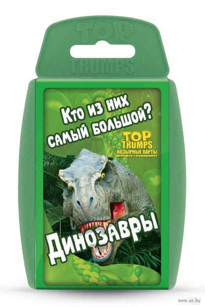 Козырные карты: Динозавры — фото, картинка