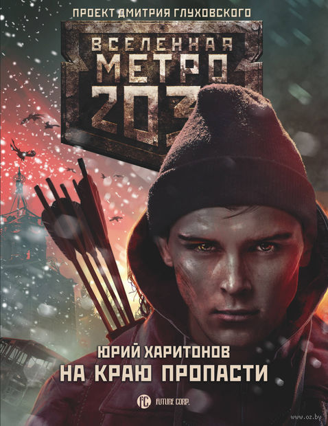 Метро 2033. На краю пропасти — фото, картинка