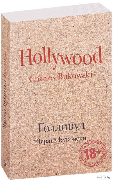 Голливуд (м) — фото, картинка