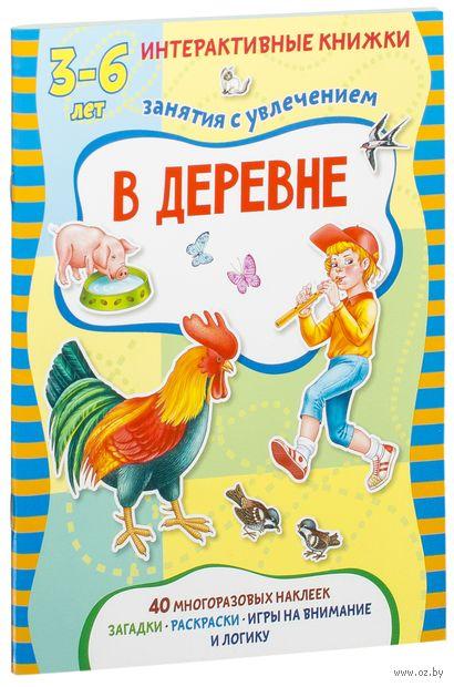 В деревне. Интерактивная книжка с наклейками — фото, картинка
