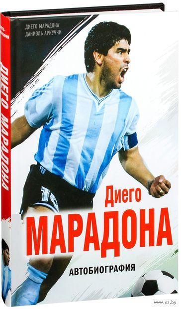 Диего Марадона. Автобиография — фото, картинка