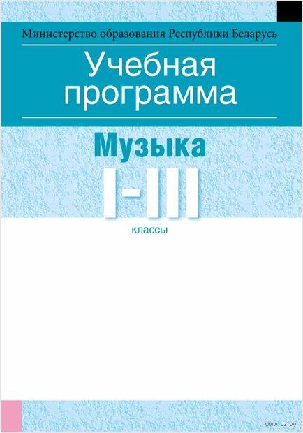 Учебная программа для учреждений общего среднего образования с русским языком обучения и воспитания. Музыка. I-III клаcсы — фото, картинка