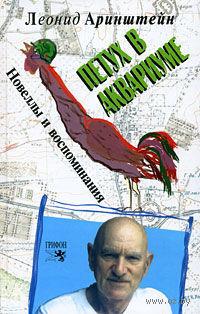 Петух в аквариуме. Леонид Аринштейн
