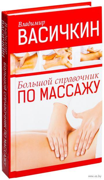 Большой справочник по массажу — фото, картинка