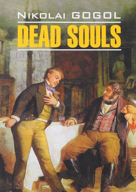 Dead Souls — фото, картинка
