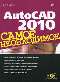 AutoCAD 2010. Самое необходимое (+ CD). Виктор Погорелов