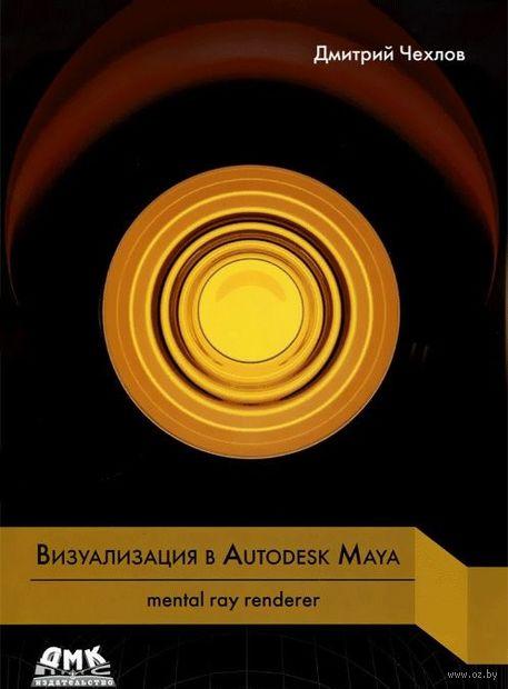 Визуализация в Autodesk Maya — фото, картинка