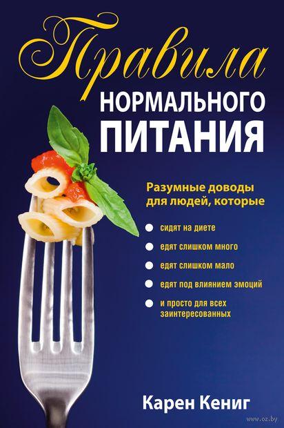 Правила нормального питания. Электронная версия — фото, картинка