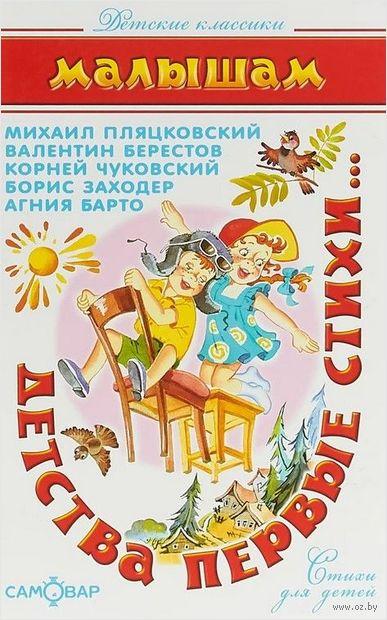 Детства первые стихи... — фото, картинка