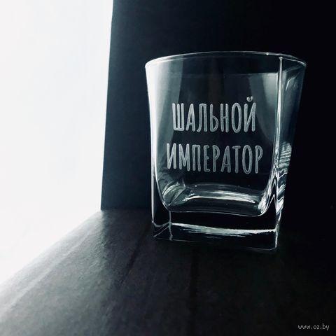 """Бокал для виски """"Шальной император"""" (310 мл) — фото, картинка"""