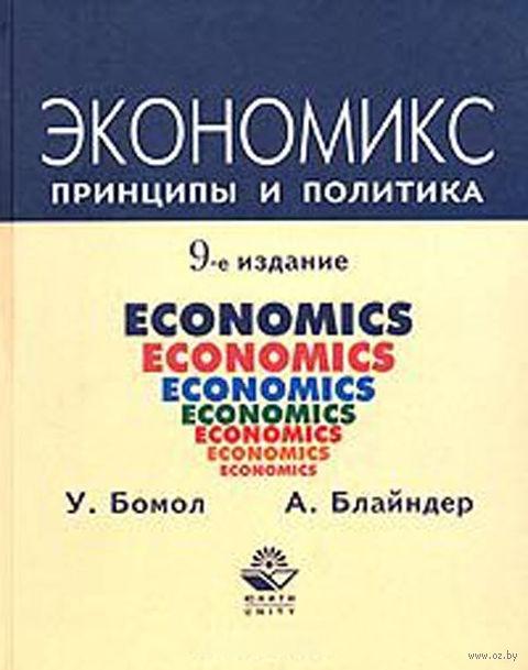 Экономикс. Принципы и политика. У. Бомол, А. Блайндер