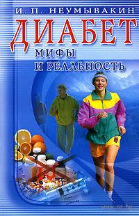 Диабет. Иван Неумывакин