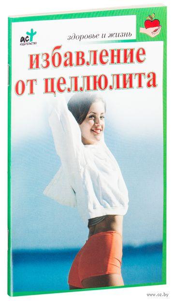 Избавление от целлюлита. Оксана Крапивко