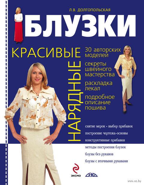 Красивые нарядные блузки. Людмила Долгопольская