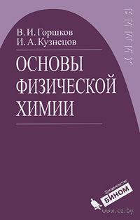 Основы физической химии. Владимир Горшков, Иван Кузнецов