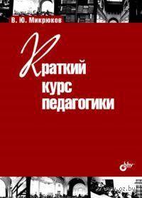 Краткий курс педагогики. Василий Микрюков