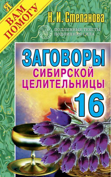 Заговоры сибирской целительницы - 16. Наталья Степанова