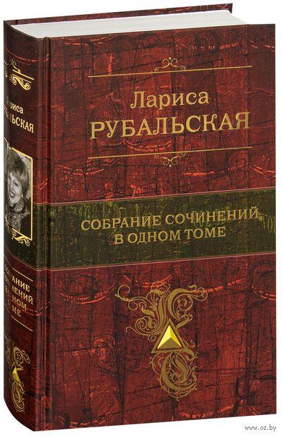 Собрание сочинений в одном томе. Лариса Рубальская