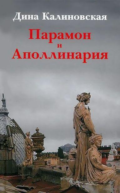 Парамон и Аполлинария. Дина Калиновская