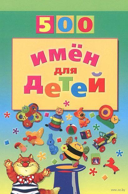 500 имен для детей. Татьяна Шорыгина