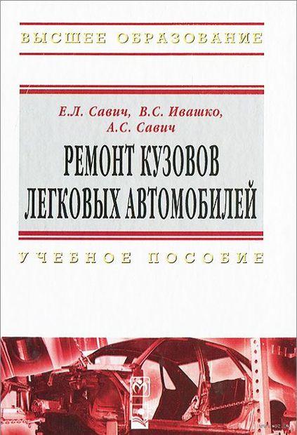 Ремонт кузовов легковых автомобилей. Е. Савич, Виктор Ивашко, А. Савич