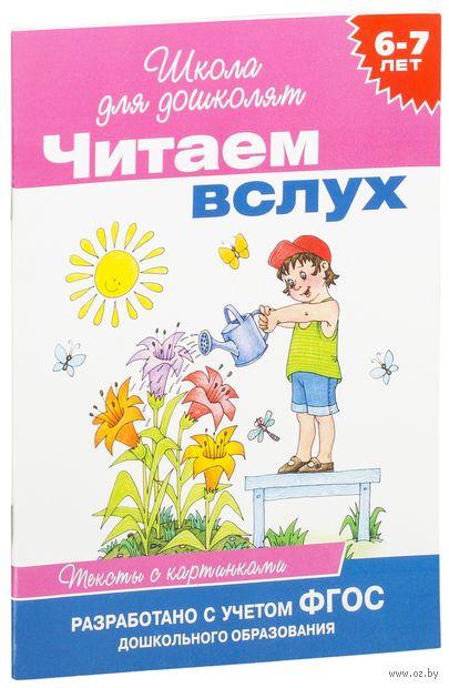 Читаем вслух. Тексты с картинками. 6-7 лет (малиновая). Ирина Мальцева