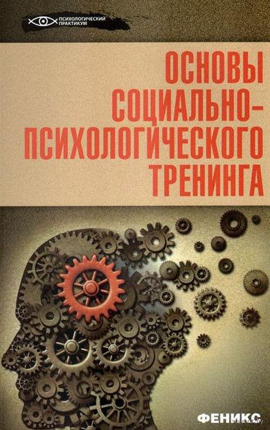 Основы социально-психологического тренинга. М. Василенко