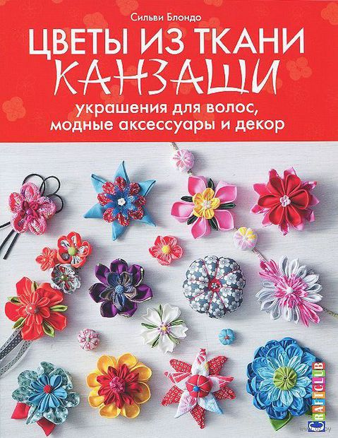 Цветы из ткани канзаши. Украшения для волос, модные аксессуары и декор. Сильви Блондо