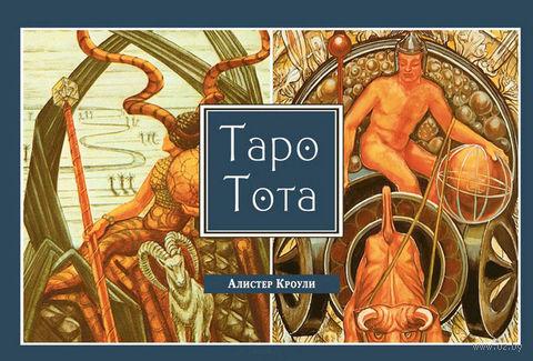Таро Тота (брошюра + 78 карт в подарочной упаковке) — фото, картинка
