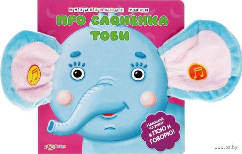 Про слоненка Тоби. Книжка-игрушка. Анастасия Садовская