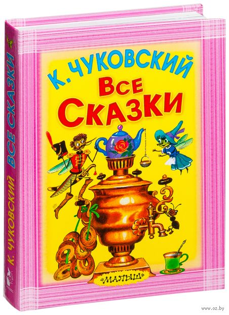 К. Чуковский. Все сказки. Корней Чуковский