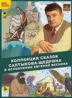 Коллекция сказок Салтыкова-Щедрина в исполнении Евгения Весника