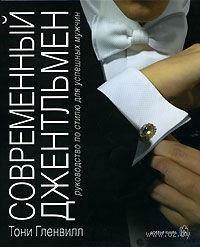Современный джентльмен. Руководство по стилю для успешных мужчин. Тони Гленвилл