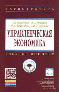Управленческая экономика. Г. Голикова, И. Трушина, Н. Голикова, Д. Петров