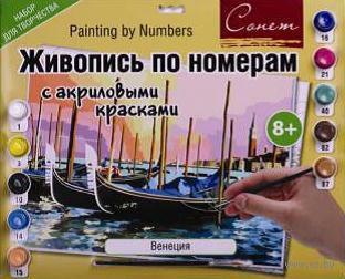 """Картина по номерам """"Венеция"""" (300х420 мм) — фото, картинка"""