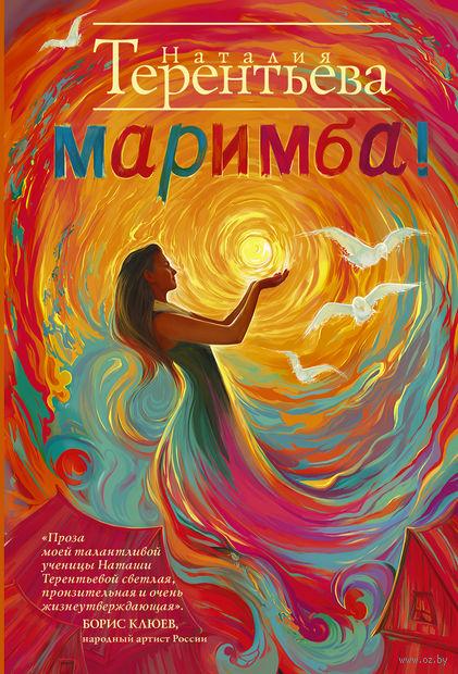 Маримба! (м). Наталия Терентьева