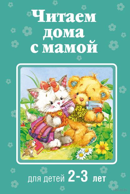 Читаем дома с мамой. Для детей 2-3 лет — фото, картинка