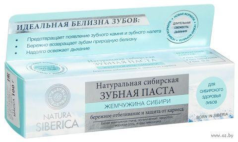 """Зубная паста """"Жемчужина Сибири"""" (100 г)"""