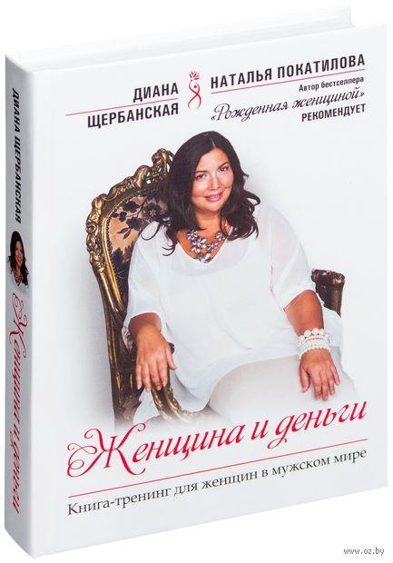 Женщина и деньги. Диана Щербанская
