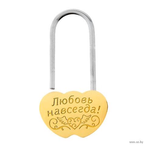 """Замок декоративный металлический """"Любовь навсегда!"""" (4х7 см)"""