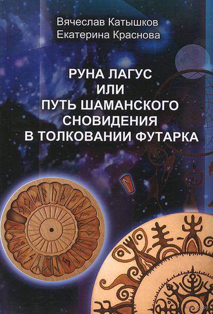 Руна Лагус, или Путь шаманского сновидения в толковании Футарка. Вячеслав Катышков, Екатерина Краснова
