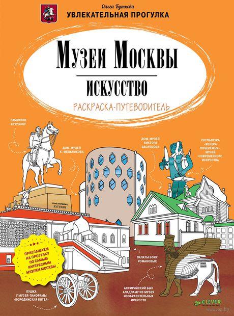 Музеи Москвы. Искусство. Раскраска-путеводитель — фото, картинка
