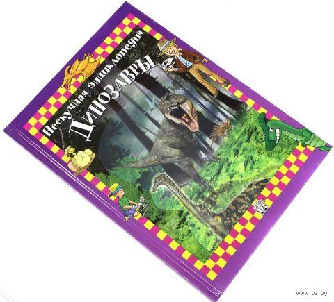 Динозавры. Нескучная энциклопедия. Клод Богаэр